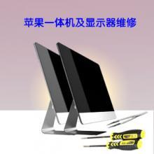苹果一体机及显示器维修