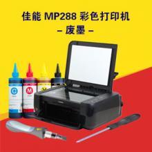 佳能MP288彩色喷打印机一废墨
