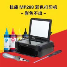 佳能MP288彩色打印机——彩色不出