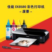 佳能IX6880彩色打印机-废墨
