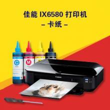 佳能IX6880彩色打印机-卡纸