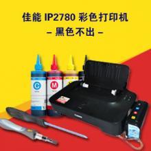 佳能IP2780彩色打印机-黑色不出