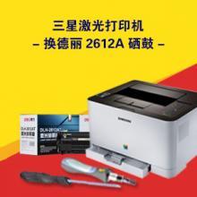 三星激光打印机-换2612A硒鼓-