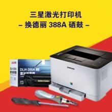 三星激光打印机-换388A硒鼓-