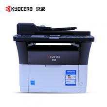 Kyocera/京瓷 FS-1120MFP 黑白激光打印机 四合一打印机