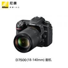 万博manbetx客戶端下载-app下载 D7500套机18-140mm数码单反相机